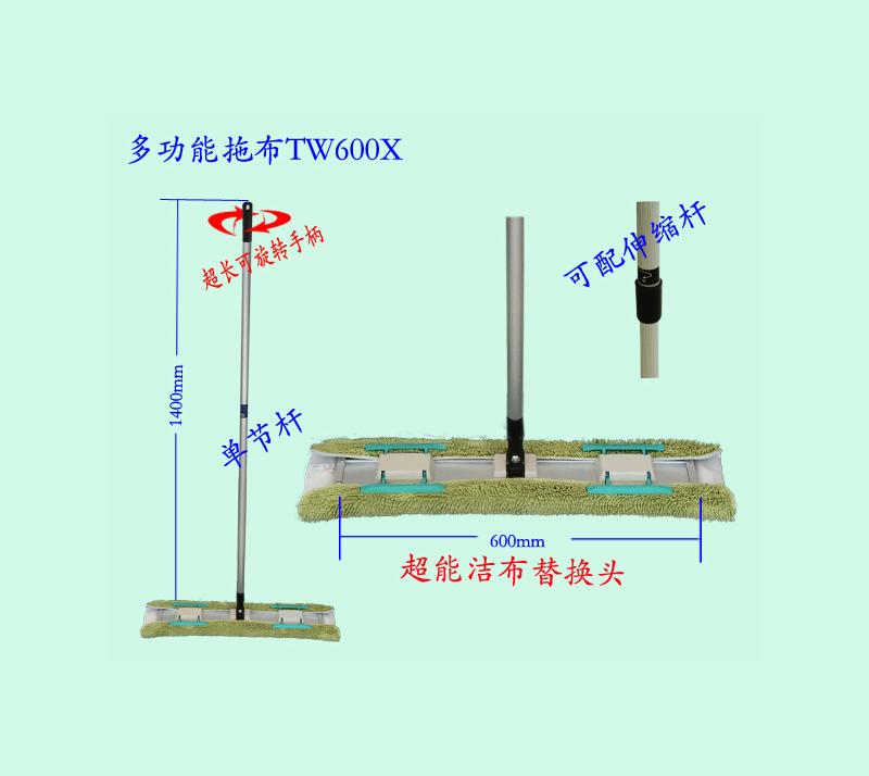 多功能拖布TW600