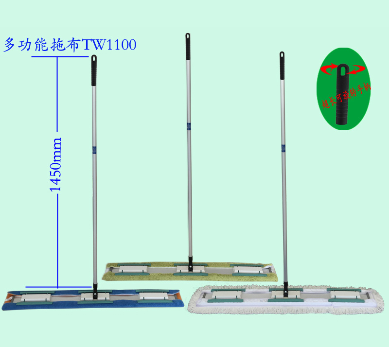 多功能拖布TW1100