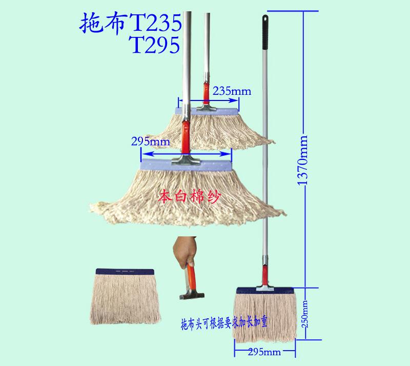 拖布T235/T295
