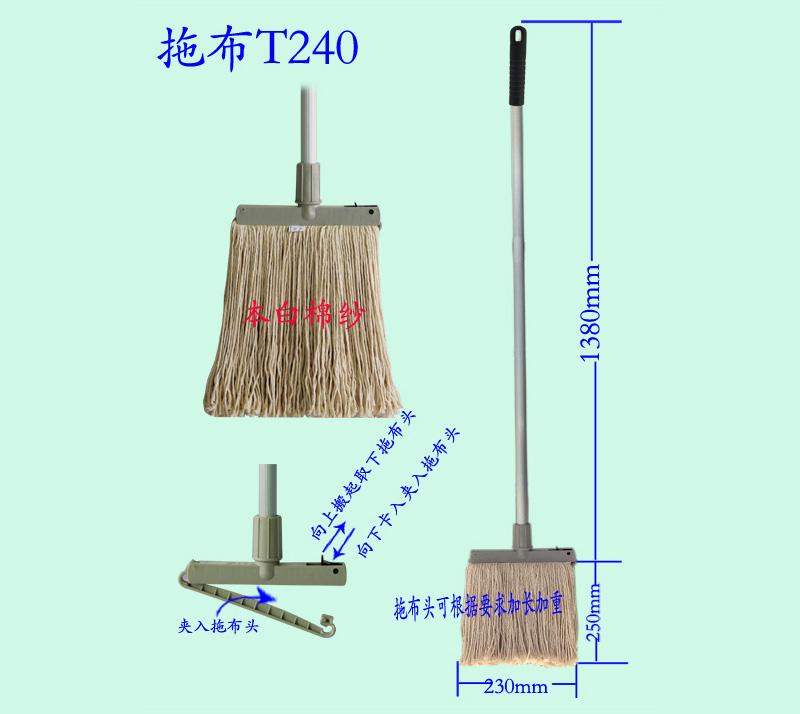 拖布T240/T240W