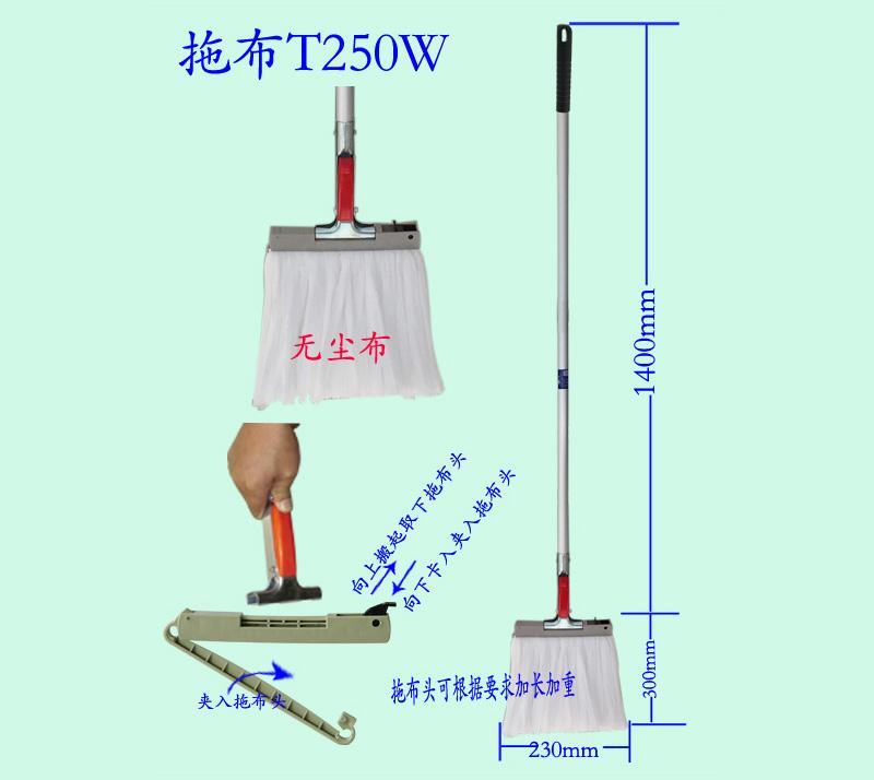 拖布T250/T250W