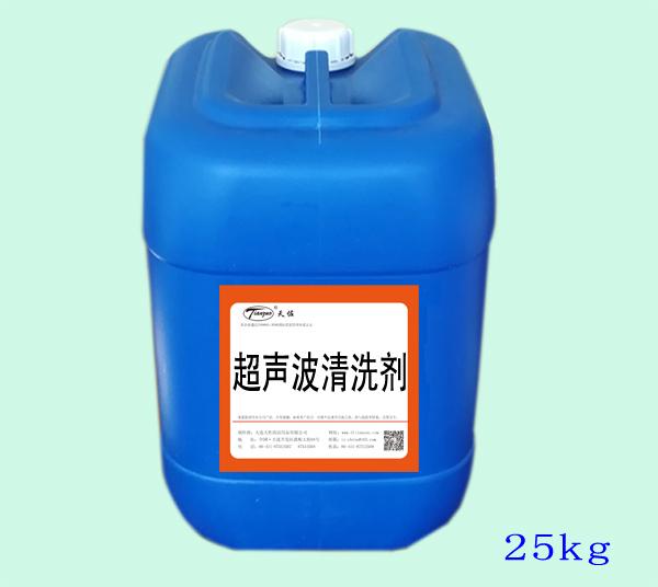 超声波清洗剂