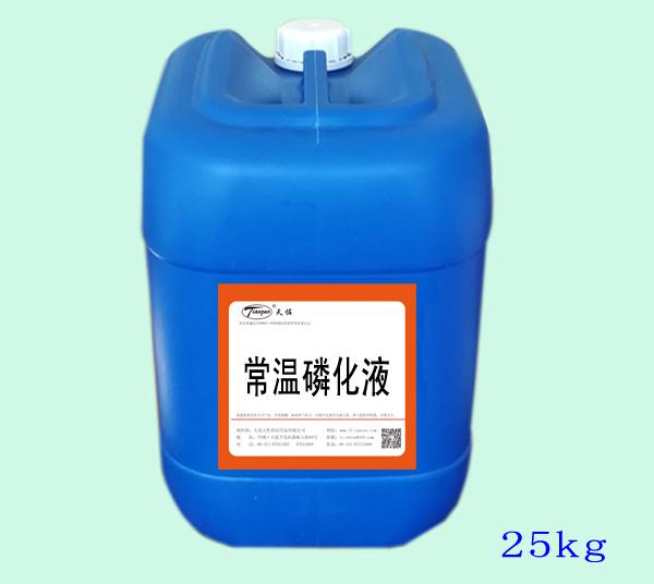 常温磷化液四合一