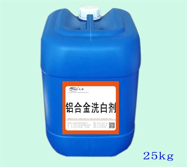 铝合金洗白剂