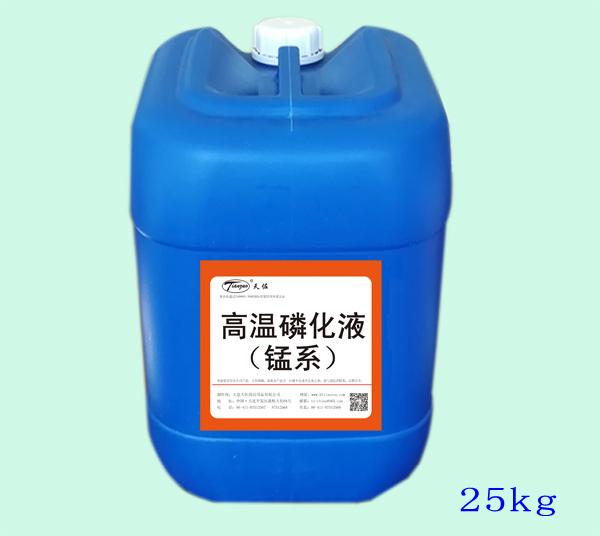 高温磷化液(锰系)