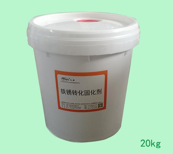 大连铁锈转化固化剂