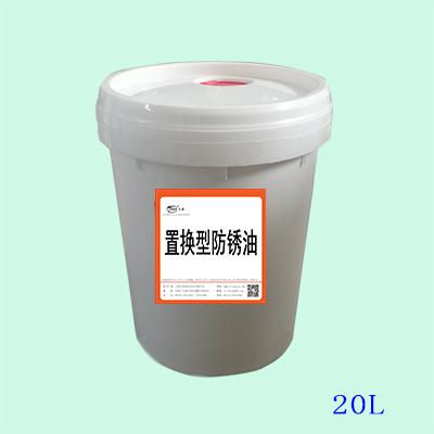 置换型防锈油