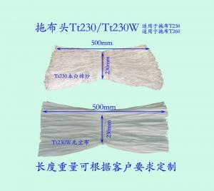 拖布头Tt230/Tt230W