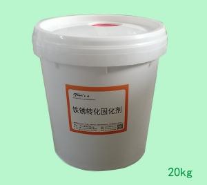 铁锈转化固化剂